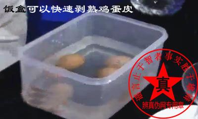 饭盒可以快速剥熟鸡蛋皮是真的——辨真伪网