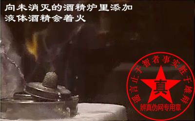 未消灭的酒精炉里添加液体酒精会着火的说法是真的——辨真伪网
