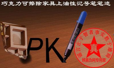实验证明油性记号笔的笔迹的确是可以被巧克力给去掉的——辨真伪网