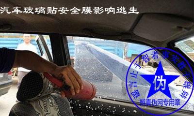 汽车玻璃贴安全膜影响逃生是网络谣言。但是请不要贴劣质的汽车安全膜——辨真伪网