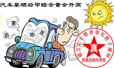暴晒后的汽车车内甲醛含量会升高这是真的,要开窗通风增加换气率——辨真伪网