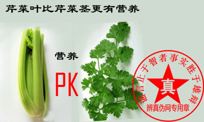 芹菜叶比芹菜茎更有营养的说法是正确的———辨真伪网