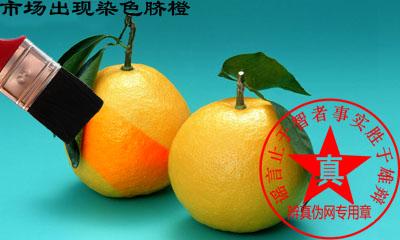市场出现染色脐橙是真的——辨真伪网