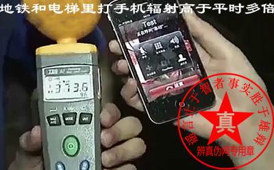 在地铁和电梯里打手机辐射高于平时多倍的说法是真的——辨真伪网