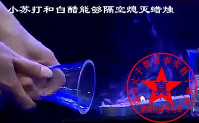 小苏打和白醋能够隔空熄灭蜡烛的方法是真的——辨真伪网