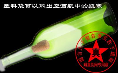 塑料袋可以取出空酒瓶中的瓶塞的说法是正确的——辨真伪网