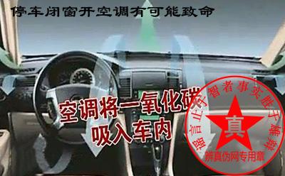 停车闭窗开空调有可能致命是真的——辨真伪网