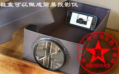 用鞋盒可以做成简易投影仪的方法是真的——辨真伪网