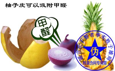 柚子皮可以吸附甲醛的说法是错误的。柚子皮、菠萝、洋葱、不但不能去除甲醛,反而会使甲醛的浓度升高——辨真伪网