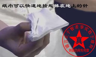 纸巾可以快速地捡起掉在地上的针的方法是正确的——辨真伪网