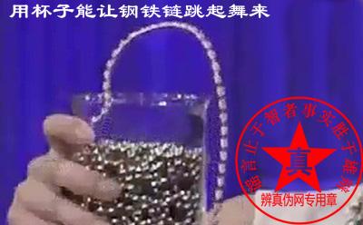 杯子能让钢珠链跳起舞来的说法是真的——辨真伪网
