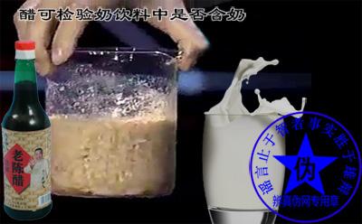 用醋可检验奶饮料中是否含奶的说法是假的——辨真伪网