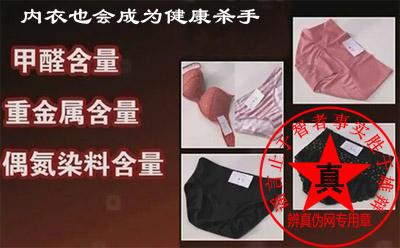 内衣也会成为健康杀手的说法是真的。由其是网上购物和流动摊贩——辨真伪网