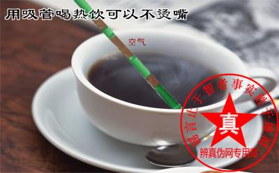 用吸管喝热饮可以不烫嘴这个方法是正确的,只适用于70℃以下的热饮——辨真伪网