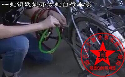 一把钥匙能开六把自行车锁的说法是真的,甚至能打开更多把锁——辨真伪网