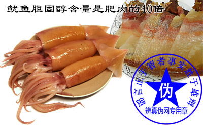 鱿鱼胆固醇含量是肥肉的40倍这个说法是假的——辨真伪网