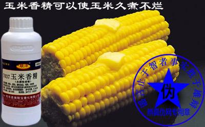 玉米香精可以使玉米久煮不烂这个说法是假的——辨真伪网
