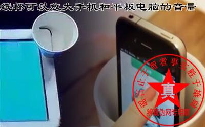 纸杯可以放大手机和平板电脑的音量的方法是正确的。这个方法不可以适用在手机和平板电脑上,很多电子产品——辨真伪网