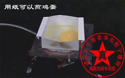 用纸可以煎鸡蛋的方法是真的——辨真伪网