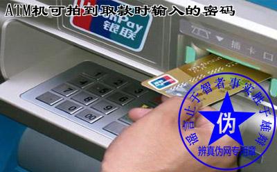 ATM机可拍到取款时输入的密码的说法是假的。可以将磁条卡更换为芯片卡,以保证个人账户安全——辨真伪网