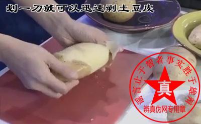 划一刀就可以迅速剥土豆皮的方法是真的。记住顺序是先在中部划一刀再去蒸——辨真伪网