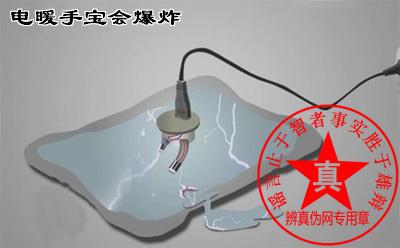 电暖手宝会爆炸的说法是真的。不买电极式暖手宝或者去大型超市购买——辨真伪网