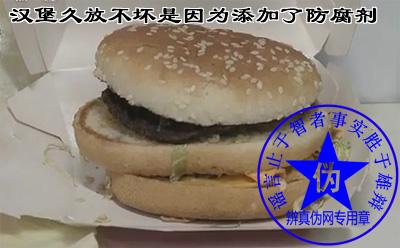 汉堡久放不坏是因为添加了防腐剂的说法是假的。久放变质的食物对身体还是有危害的——辨真伪网