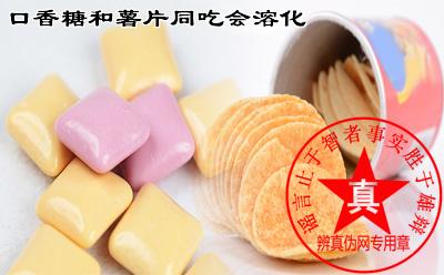 口香糖和薯片同吃会溶化的说法是真的。单独吃才能最大地发挥它的作用——辨真伪网