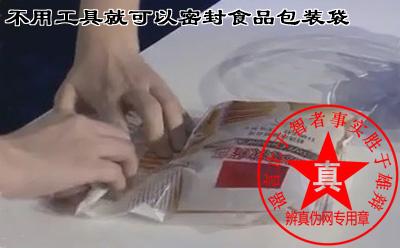 不用工具就可以密封食品包装袋的方法是真的。这样密封起来后就不会散落了——辨真伪网