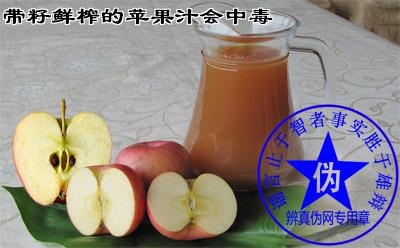 带籽鲜榨的苹果汁会中毒的说法是假的。可以放心喝果汁了——辨真伪网