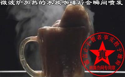 用微波炉加热的水放咖啡后会瞬间喷发的说法是真的,用勺子搅拌一下,破坏掉水的平衡之后再来沏咖啡就安全一些——辨真伪网