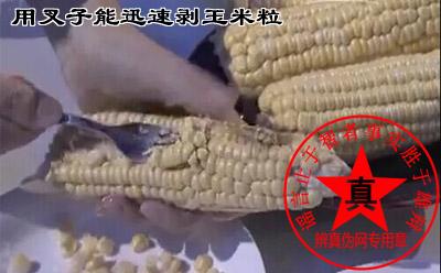 用叉子能迅速剥玉米粒的方法是真的。家里有孩子老人的太方便了干净快速——辨真伪网
