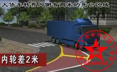 大货车转弯内侧有两米的死亡区域的说法是真的。要与大型客车、重型货车保持2米以上的安全距离——辨真伪网