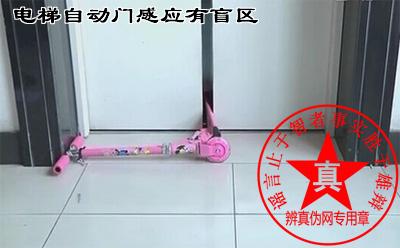 电梯自动门感应有盲区的说法是真的。强行进行电梯的不良习惯的确存在着致命的安全隐患——辨真伪网