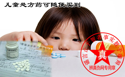 儿童处方药可随便买到的说法是真的——辨真伪网
