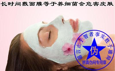 长时间敷面膜等于养细菌会危害皮肤的说法是假的。面膜产品里液体含量不同遵照要求来使用会比较舒适——辨真伪网