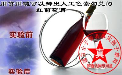 用食用碱可以辨出人工色素勾兑的红葡萄酒的说法是真的。葡萄酿造的变蓝绿色。人工色素勾兑的不变色或变成蓝绿色以外的颜色——辨真伪网