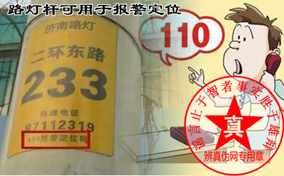 路灯杆可用于报警定位的说法是真的。全国已经陆续开通了路灯杆报警定位系统——辨真伪网