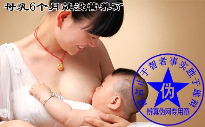 母乳6个月就没营养了的说法是假的。最合适是喂到两岁,最少也应该喂到一岁——辨真为网