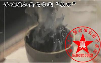 """浓硫酸加热也会变""""枯木""""的方法是真的,可以用做灭火材料——辨真伪网"""