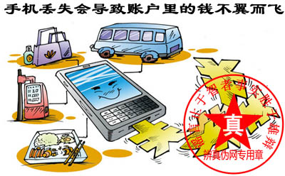 手机丢失会导致账户里的钱不翼而飞是真的。用户也要做好各种防范操作——辨真伪网