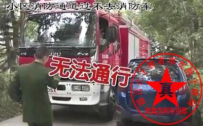 小区消防通道过不去消防车是真的。呼吁大家要提高自身的消防安全意识让出一条生命通道——辨真伪网