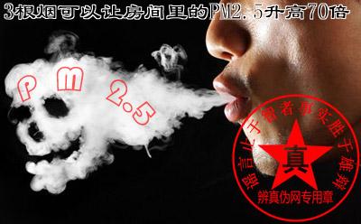 3根烟可以让房间里的PM2.5升高70倍的说法是真的。为了自已,也为了家人请尽早戒烟——辨真伪网