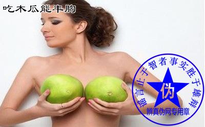 吃木瓜能丰胸的说法是假的——辨真伪网