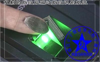 复制的指纹能骗过指纹识别系统的说法是假的,但是仅仅适用于老式的门禁机。目前市场上的指纹识别系统无论是门禁机还是考勤机都已经采用立体识别技术,是无法用自制的指纹来替代通过的——辨真伪网