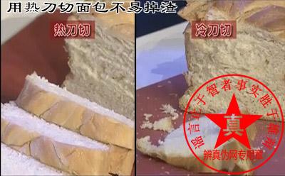 用热刀切面包不易掉渣的方法是真的。也可以切粗粮的馒头,发糕——辨真伪网
