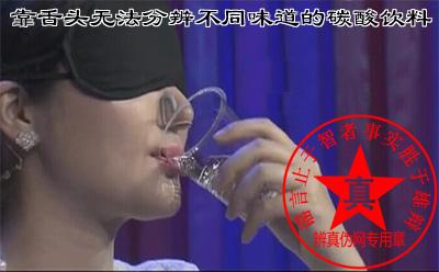 只靠舌头无法分辨不同味道的碳酸饮料是真的。怕喝药的朋友可以在喝药时闭上眼睛,屏住呼吸,便能减少苦感——辨真伪网