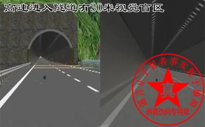 高速进入隧道有30米视觉盲区的说法是真的。隧道入口前50米和出口100米附近区域都是事故的高发段,一定要规范驾驶——辨真伪网