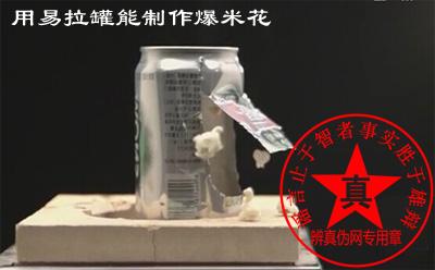 用易拉罐能制作爆米花是真的。易拉罐可以主要是它受热快,用一个锅也可以制作爆米花——辨真伪