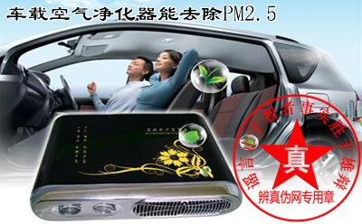 车载空气净化器能去除PM2.5是真的。实验结果表明车载空气净化器是可以去除PM2.5的,但并不是所有的产品都能达到很好的效果。要选CADR值7以上的——辨真伪网
